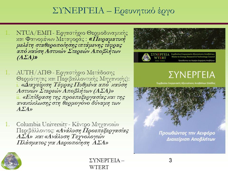 ΣΥΝΕΡΓΕΙΑ – WTERT (www.wtert.gr) 3 ΣΥΝΕΡΓΕΙΑ – Ερευνητικό έργο 1. NTUA/ΕΜΠ - Εργαστήριο Θερμοδυναμικής και Φαινομένων Μεταφοράς : « Πειραματική μελέτη