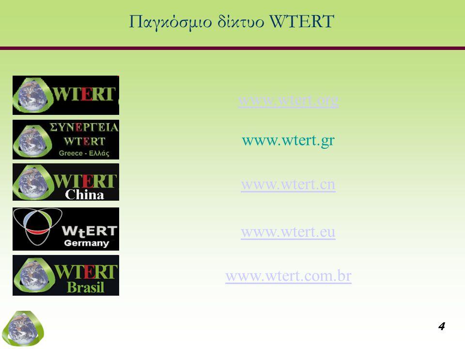4 Παγκόσμιο δίκτυο WTERT www.wtert.org www.wtert.gr www.wtert.cn www.wtert.eu www.wtert.com.br