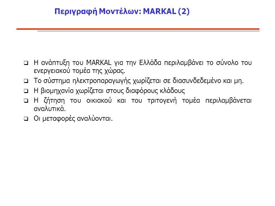 Περιγραφή Μοντέλων: MARKAL (2)  Η ανάπτυξη του MARKAL για την Ελλάδα περιλαμβάνει το σύνολο του ενεργειακού τομέα της χώρας.