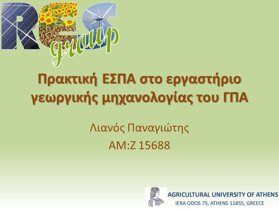 AGRICULTURAL UNIVERSITY OF ATHENS IERA ODOS 75, ATHENS 11855, GREECE Renewable Energy Group www.renewables.aua.gr Χαρακτηρίζει τη βιοαποβάθμηση του υλικού μόλυνσης.