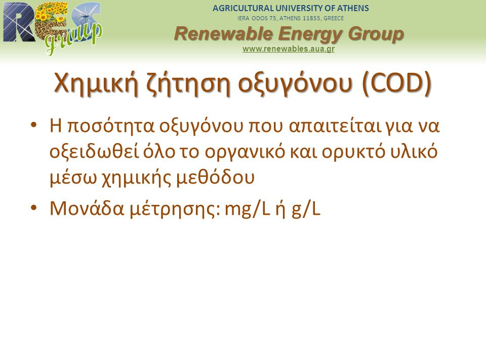 AGRICULTURAL UNIVERSITY OF ATHENS IERA ODOS 75, ATHENS 11855, GREECE Renewable Energy Group www.renewables.aua.gr Χημική ζήτηση οξυγόνου (COD) Η ποσότ