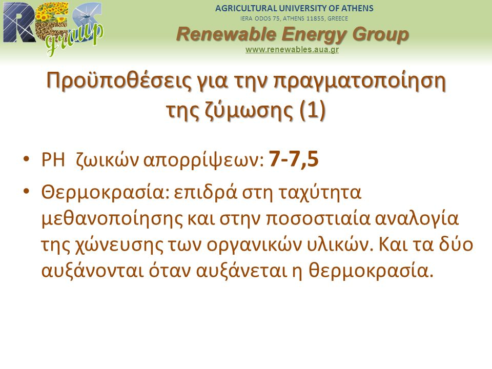 AGRICULTURAL UNIVERSITY OF ATHENS IERA ODOS 75, ATHENS 11855, GREECE Renewable Energy Group www.renewables.aua.gr Προϋποθέσεις για την πραγματοποίηση