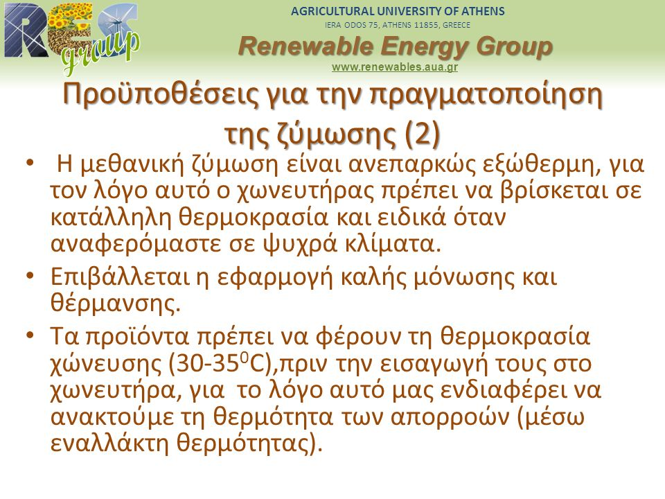 AGRICULTURAL UNIVERSITY OF ATHENS IERA ODOS 75, ATHENS 11855, GREECE Renewable Energy Group www.renewables.aua.gr Η μεθανική ζύμωση είναι ανεπαρκώς εξ