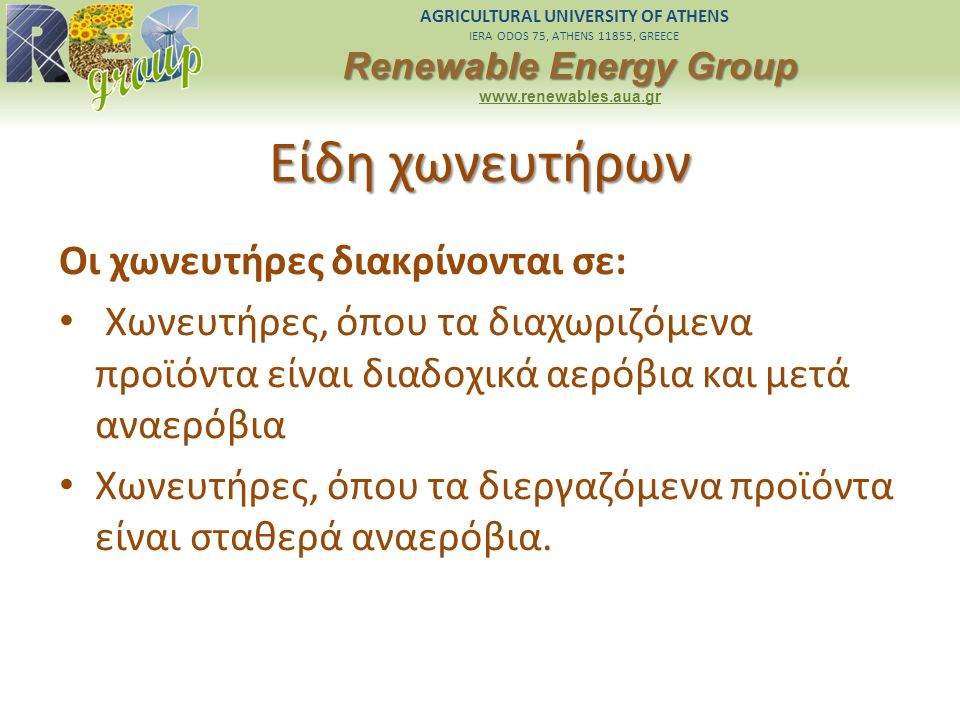 AGRICULTURAL UNIVERSITY OF ATHENS IERA ODOS 75, ATHENS 11855, GREECE Renewable Energy Group www.renewables.aua.gr Οι χωνευτήρες διακρίνονται σε: Χωνευ