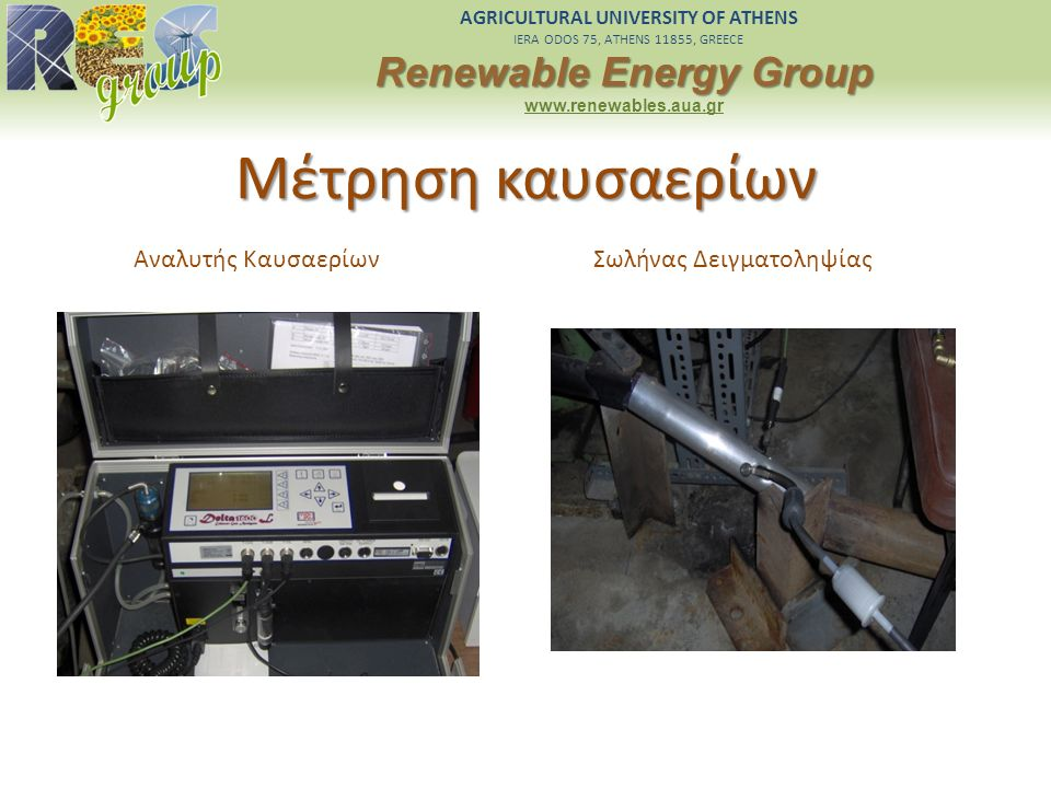 AGRICULTURAL UNIVERSITY OF ATHENS IERA ODOS 75, ATHENS 11855, GREECE Renewable Energy Group www.renewables.aua.gr Μέτρηση καυσαερίων Αναλυτής Καυσαερί