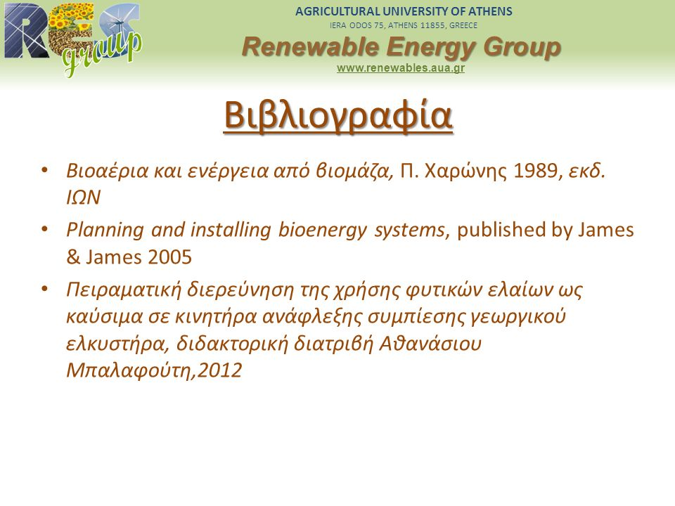 AGRICULTURAL UNIVERSITY OF ATHENS IERA ODOS 75, ATHENS 11855, GREECE Renewable Energy Group www.renewables.aua.gr Βιβλιογραφία Βιοαέρια και ενέργεια από βιομάζα, Π.