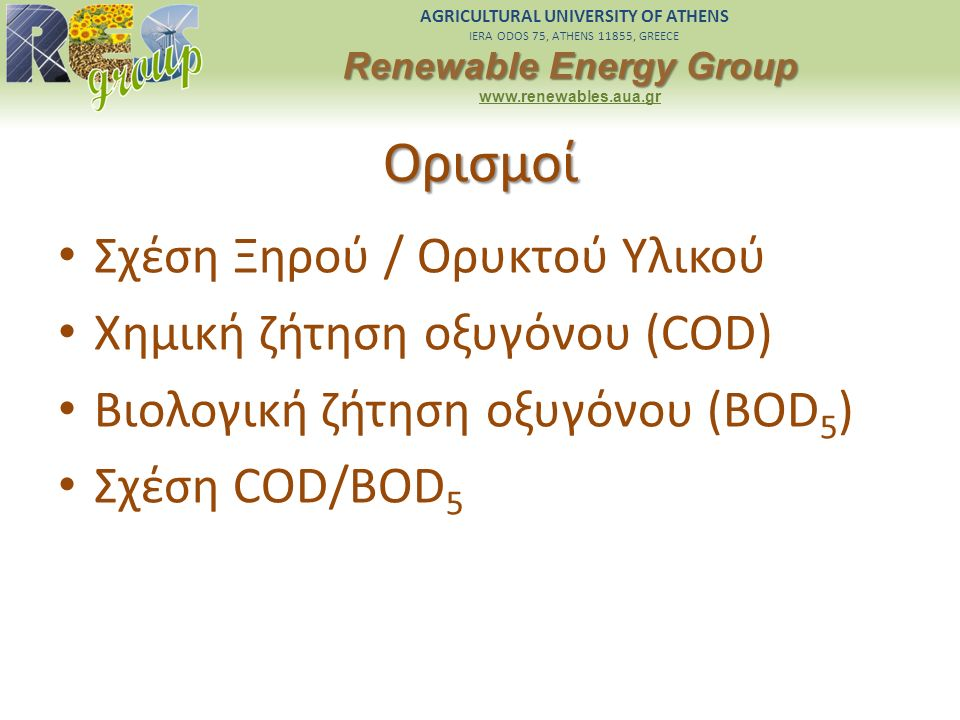 AGRICULTURAL UNIVERSITY OF ATHENS IERA ODOS 75, ATHENS 11855, GREECE Renewable Energy Group www.renewables.aua.gr Ορισμοί Σχέση Ξηρού / Ορυκτού Υλικού