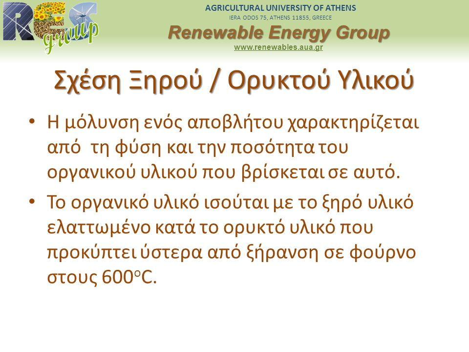 AGRICULTURAL UNIVERSITY OF ATHENS IERA ODOS 75, ATHENS 11855, GREECE Renewable Energy Group www.renewables.aua.gr Σχέση Ξηρού / Ορυκτού Υλικού Η μόλυν