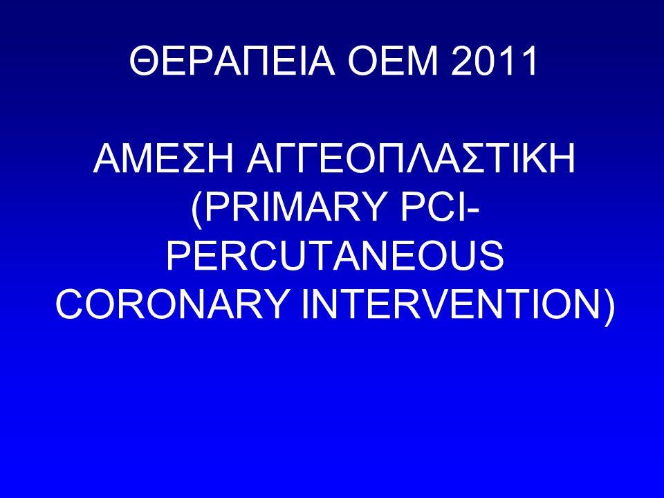 ΘΕΡΑΠΕΙΑ ΟΕΜ 2011 ΑΜΕΣΗ ΑΓΓΕΟΠΛΑΣΤΙΚΗ (PRIMARY PCI- PERCUTANEOUS CORONARY INTERVENTION)