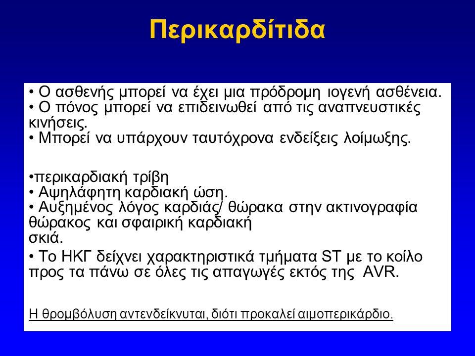 Περικαρδίτιδα Ο ασθενής μπορεί να έχει μια πρόδρομη ιογενή ασθένεια.