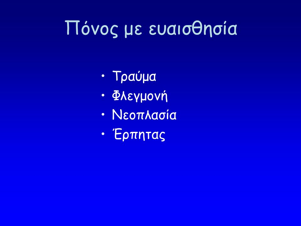 Πόνος κατά τις κινήσεις Κάταγμα πλευράς Περιοστίτιδα Tietze (πλευροχονδρίτιδα) Πλευρίτιδα Περικαρδίτιδα