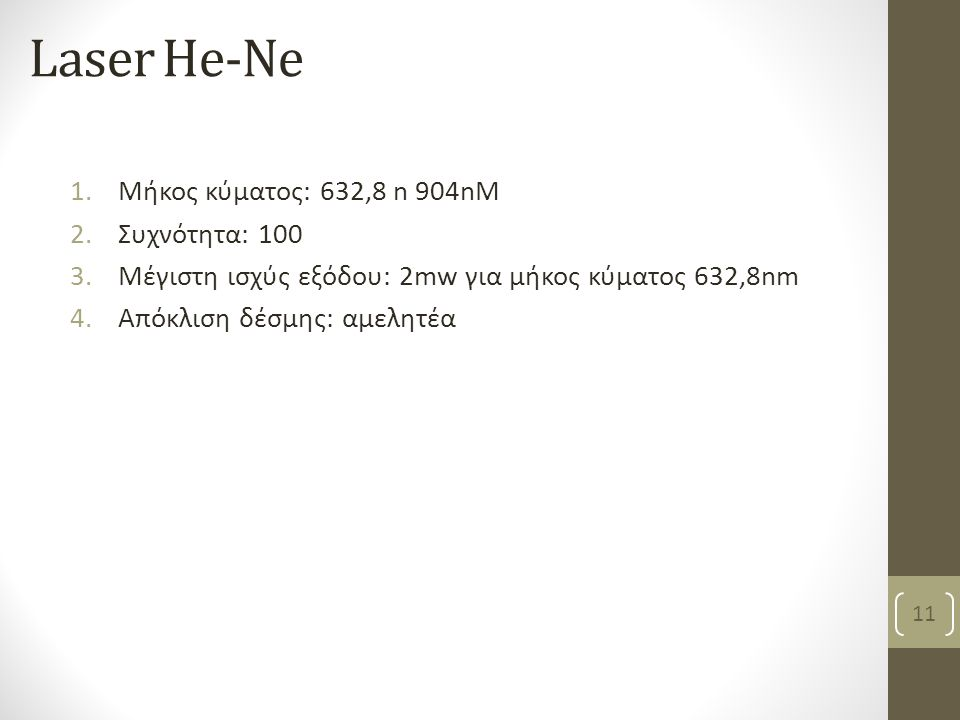 Laser He-Ne 1.Μήκος κύματος: 632,8 n 904nM 2.Συχνότητα: 100 3.Μέγιστη ισχύς εξόδου: 2mw για μήκος κύματος 632,8nm 4.Απόκλιση δέσμης: αμελητέα Βασιλειάδη Κ, PT,MSc 11