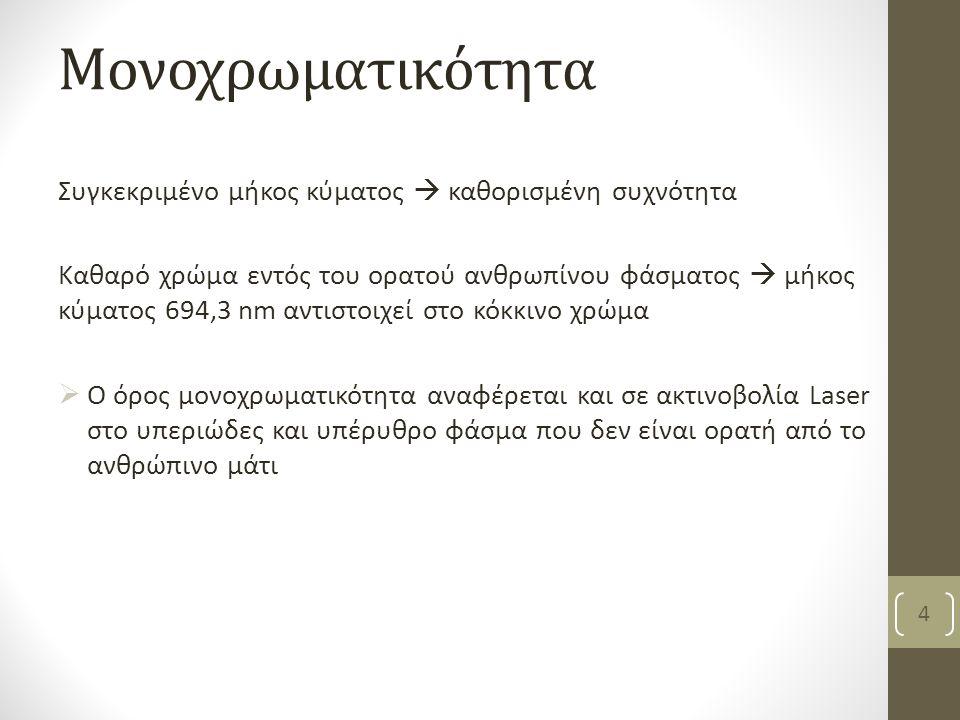 Βασιλειάδη Κ, PT,MSc 35