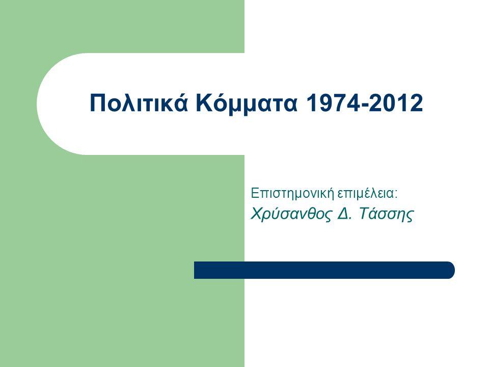Πολιτικά Κόμματα 1974-2012 Επιστημονική επιμέλεια: Χρύσανθος Δ. Τάσσης