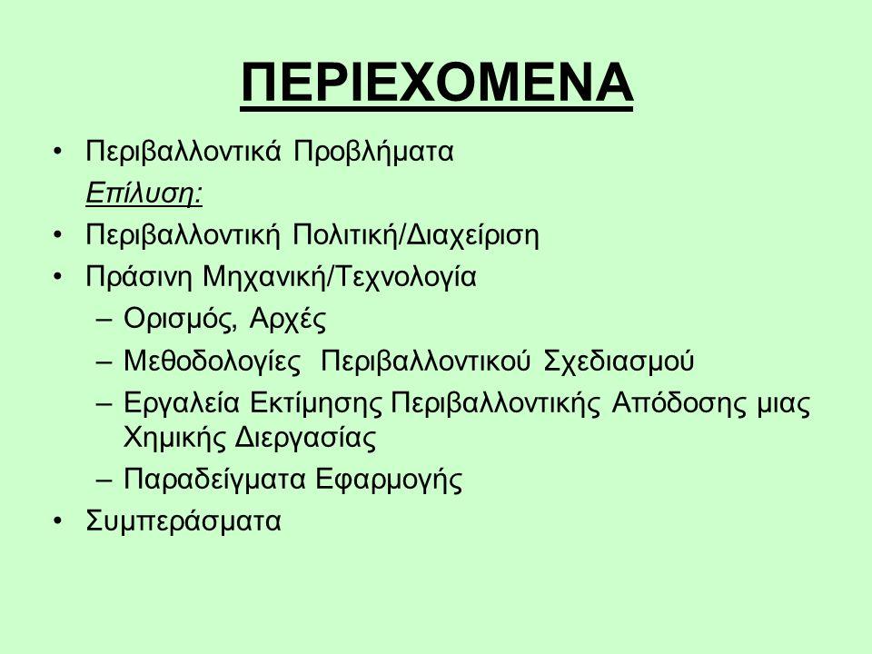 33 Κυψέλες Καυσίμων (συν.)