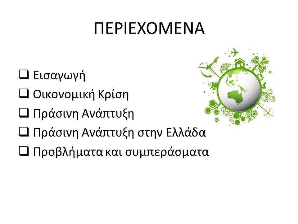 ΠΕΡΙΕΧΟΜΕΝΑ  Εισαγωγή  Οικονομική Κρίση  Πράσινη Ανάπτυξη  Πράσινη Ανάπτυξη στην Ελλάδα  Προβλήματα και συμπεράσματα