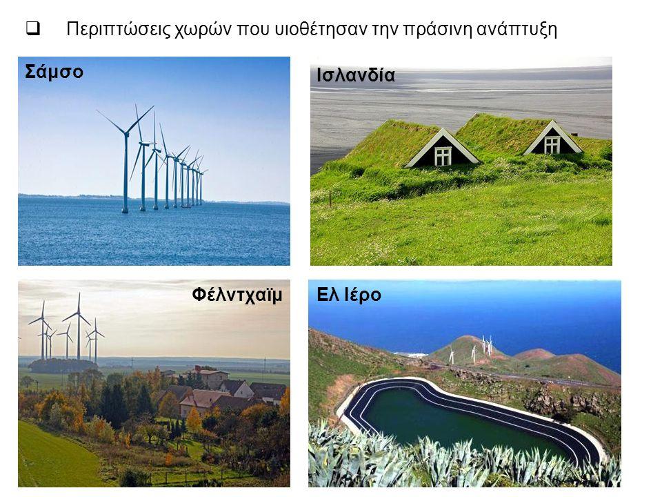 Σάμσο Ισλανδία ΦέλντχαϊμΕλ Ιέρο  Περιπτώσεις χωρών που υιοθέτησαν την πράσινη ανάπτυξη