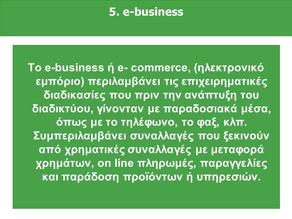 To e-business ή e- commerce, (ηλεκτρονικό εμπόριο) περιλαμβάνει τις επιχειρηματικές διαδικασίες που πριν την ανάπτυξη του διαδικτύου, γίνονταν με παραδοσιακά μέσα, όπως με το τηλέφωνο, το φαξ, κλπ.