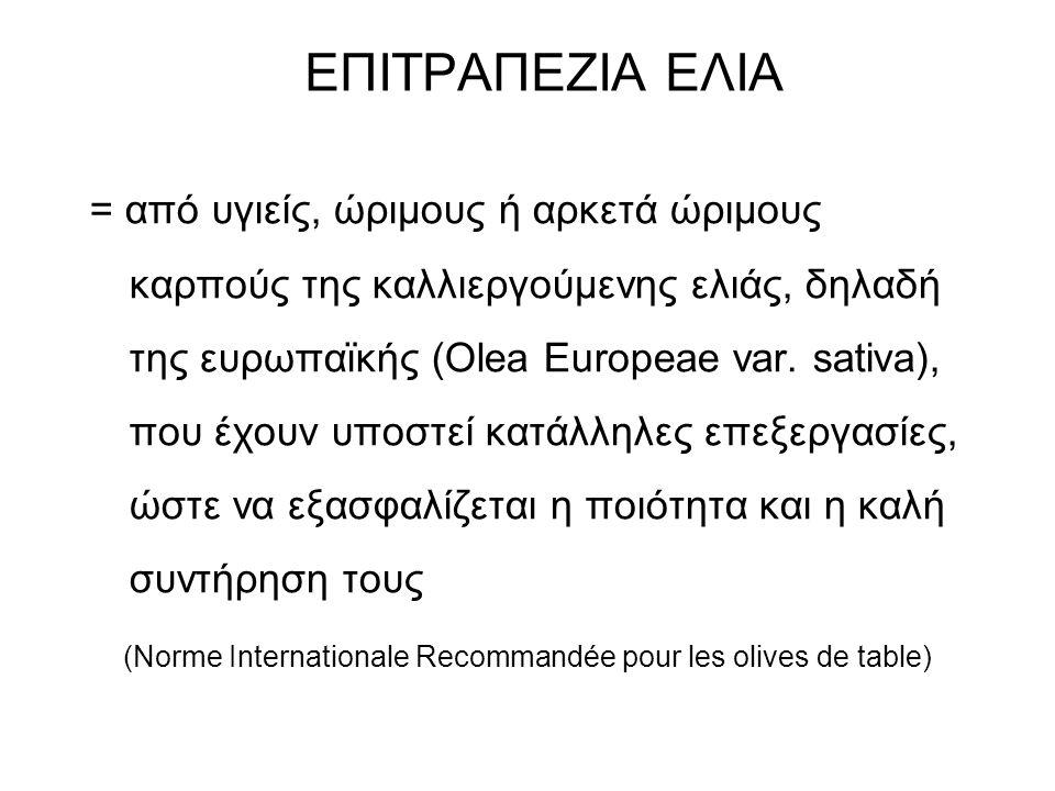 ΕΠΙΤΡΑΠΕΖΙΑ ΕΛΙΑ = από υγιείς, ώριμους ή αρκετά ώριμους καρπούς της καλλιεργούμενης ελιάς, δηλαδή της ευρωπαϊκής (Olea Europeae var.