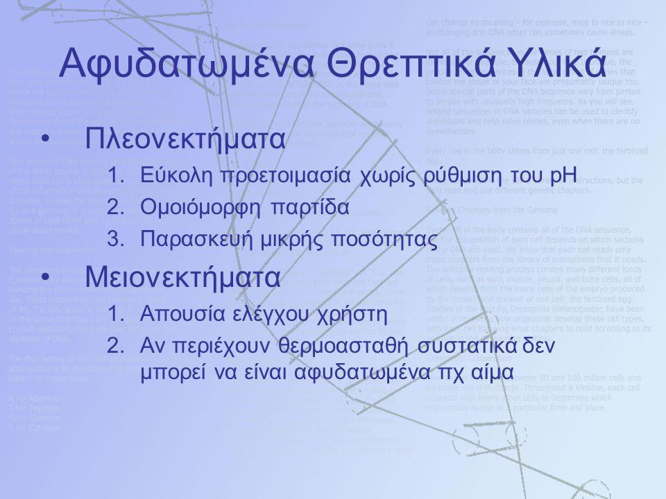 Αφυδατωμένα Θρεπτικά Υλικά Πλεονεκτήματα 1.Εύκολη προετοιμασία χωρίς ρύθμιση του pH 2.Ομοιόμορφη παρτίδα 3.Παρασκευή μικρής ποσότητας Μειονεκτήματα 1.