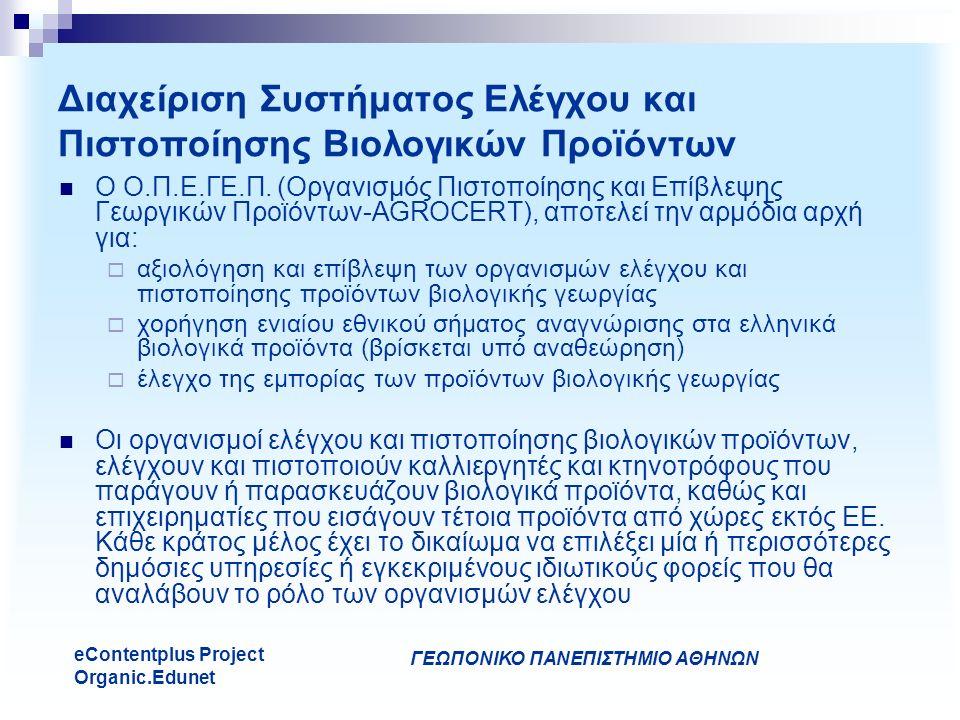 ΓΕΩΠΟΝΙΚΟ ΠΑΝΕΠΙΣΤΗΜΙΟ ΑΘΗΝΩΝ eContentplus Project Organic.Edunet Διαχείριση Συστήματος Ελέγχου και Πιστοποίησης Βιολογικών Προϊόντων Ο Ο.Π.Ε.ΓΕ.Π.