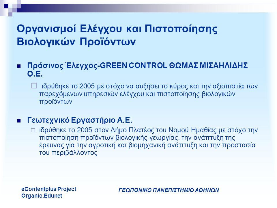 ΓΕΩΠΟΝΙΚΟ ΠΑΝΕΠΙΣΤΗΜΙΟ ΑΘΗΝΩΝ eContentplus Project Organic.Edunet Οργανισμοί Ελέγχου και Πιστοποίησης Βιολογικών Προϊόντων Πράσινος Έλεγχος-GREEN CONTROL ΘΩΜΑΣ ΜΙΣΑΗΛΙΔΗΣ Ο.Ε.