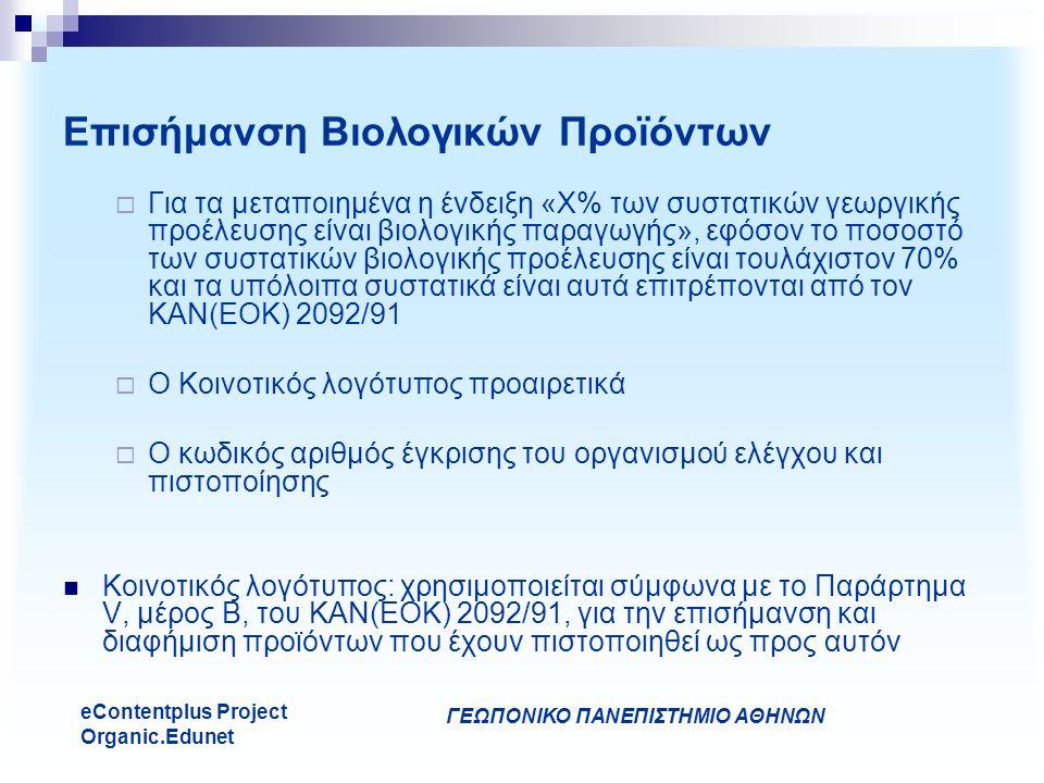 ΓΕΩΠΟΝΙΚΟ ΠΑΝΕΠΙΣΤΗΜΙΟ ΑΘΗΝΩΝ eContentplus Project Organic.Edunet Επισήμανση Βιολογικών Προϊόντων  Για τα μεταποιημένα η ένδειξη «Χ% των συστατικών γ
