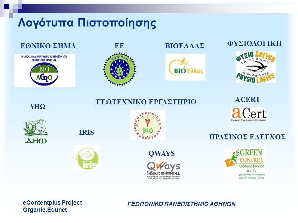 ΓΕΩΠΟΝΙΚΟ ΠΑΝΕΠΙΣΤΗΜΙΟ ΑΘΗΝΩΝ eContentplus Project Organic.Edunet Λογότυπα Πιστοποίησης ΕΘΝΙΚΟ ΣΗΜΑΕΕ ΔΗΩ IRIS ΦΥΣΙΟΛΟΓΙΚΗ QWAYS ΠΡΑΣΙΝΟΣ ΕΛΕΓΧΟΣ ΓΕΩΤΕΧΝΙΚΟ ΕΡΓΑΣΤΗΡΙΟ ACERT ΒΙΟΕΛΛΑΣ