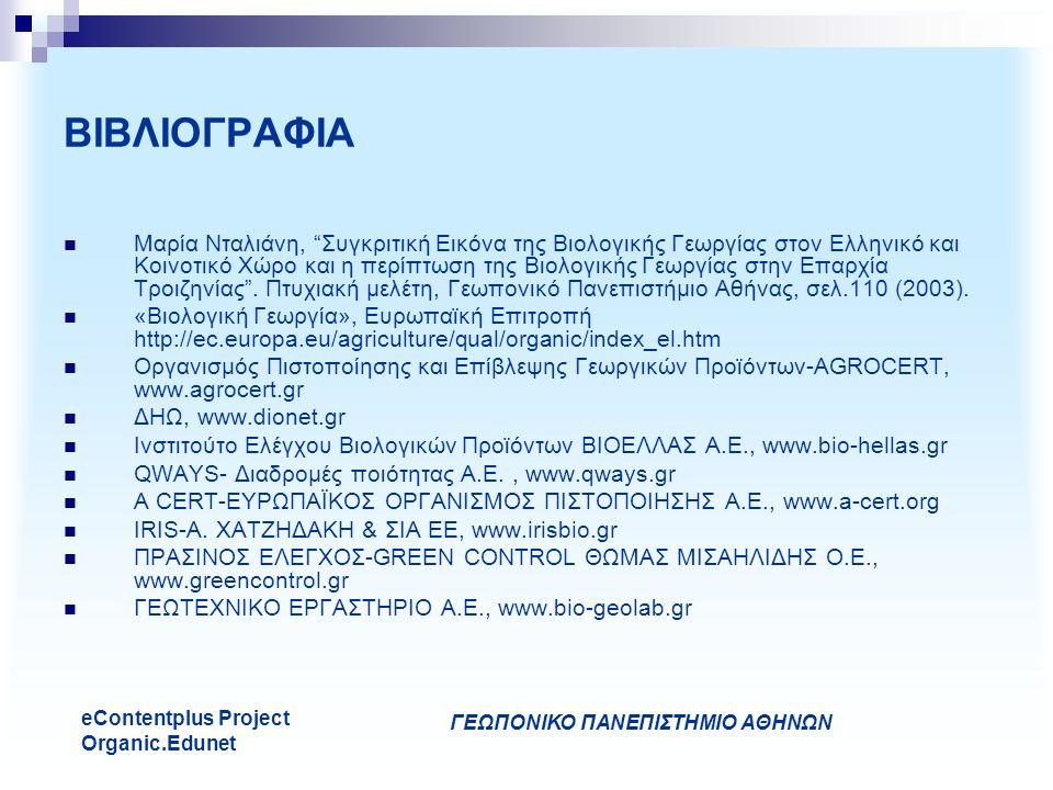 """ΓΕΩΠΟΝΙΚΟ ΠΑΝΕΠΙΣΤΗΜΙΟ ΑΘΗΝΩΝ eContentplus Project Organic.Edunet ΒΙΒΛΙΟΓΡΑΦΙΑ Μαρία Νταλιάνη, """"Συγκριτική Εικόνα της Βιολογικής Γεωργίας στον Ελληνικ"""