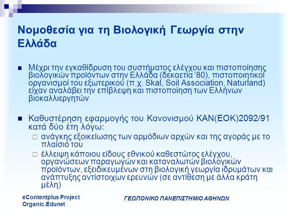 ΓΕΩΠΟΝΙΚΟ ΠΑΝΕΠΙΣΤΗΜΙΟ ΑΘΗΝΩΝ eContentplus Project Organic.Edunet Νομοθεσία για τη Βιολογική Γεωργία στην Ελλάδα Μέχρι την εγκαθίδρυση του συστήματος