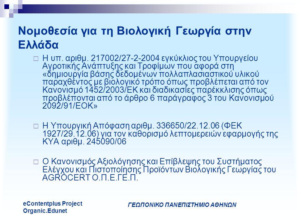 ΓΕΩΠΟΝΙΚΟ ΠΑΝΕΠΙΣΤΗΜΙΟ ΑΘΗΝΩΝ eContentplus Project Organic.Edunet Διαχείριση Συστήματος Ελέγχου και Πιστοποίησης Βιολογικών Προϊόντων Ο Υπουργός Αγροτικής Ανάπτυξης & Τροφίμων, ο οποίος αποτελεί την αρχή έγκρισης των πιστοποιητικών οργανισμών Το Υπουργείο Αγροτικής Ανάπτυξης & Τροφίμων (Δ/νση Βιολογικής Γεωργίας), το οποίο αποτελεί την εποπτεύουσα αρχή του συστήματος ελέγχου και πιστοποίησης Το Συμβούλιο Βιολογικής Γεωργίας, το οποίο γνωμοδοτεί επί θεμάτων παραγωγής και ανάπτυξης του τομέα βιολογικής γεωργίας και των προϊόντων της