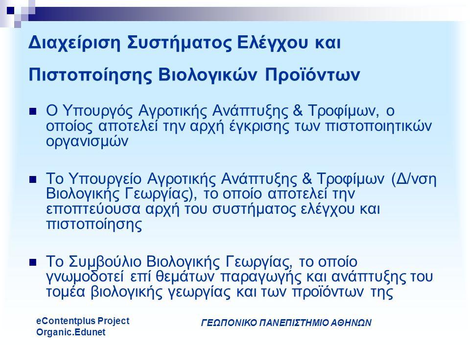 ΓΕΩΠΟΝΙΚΟ ΠΑΝΕΠΙΣΤΗΜΙΟ ΑΘΗΝΩΝ eContentplus Project Organic.Edunet Διαχείριση Συστήματος Ελέγχου και Πιστοποίησης Βιολογικών Προϊόντων Ο Υπουργός Αγροτ