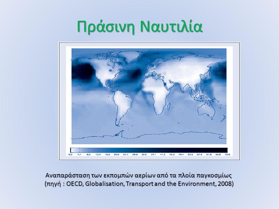 Πράσινη Ναυτιλία Αναπαράσταση των εκπομπών αερίων από τα πλοία παγκοσμίως (πηγή : OECD, Globalisation, Transport and the Environment, 2008) (πηγή : OE