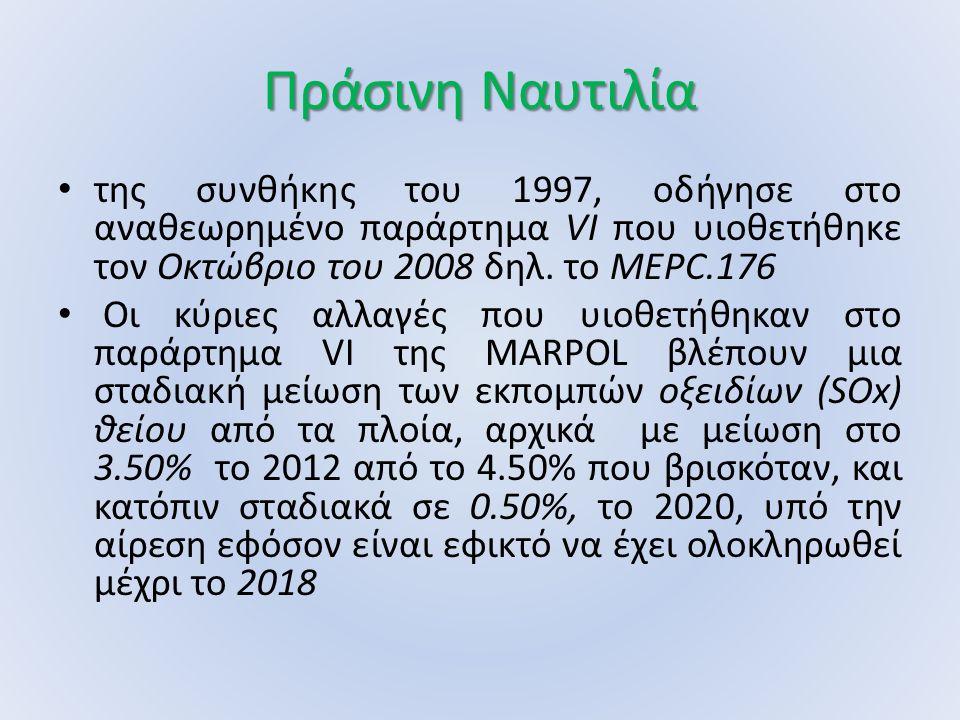 Πράσινη Ναυτιλία της συνθήκης του 1997, οδήγησε στο αναθεωρημένο παράρτημα VI που υιοθετήθηκε τον Οκτώβριο του 2008 δηλ. το MEPC.176 Οι κύριες αλλαγές
