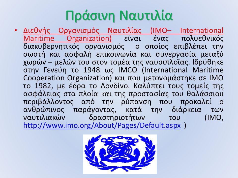 Πράσινη Ναυτιλία Διεθνής Οργανισμός Ναυτιλίας (ΙΜΟ– International Maritime Organization) είναι ένας πολυεθνικός διακυβερνητικός οργανισμός ο οποίος επ