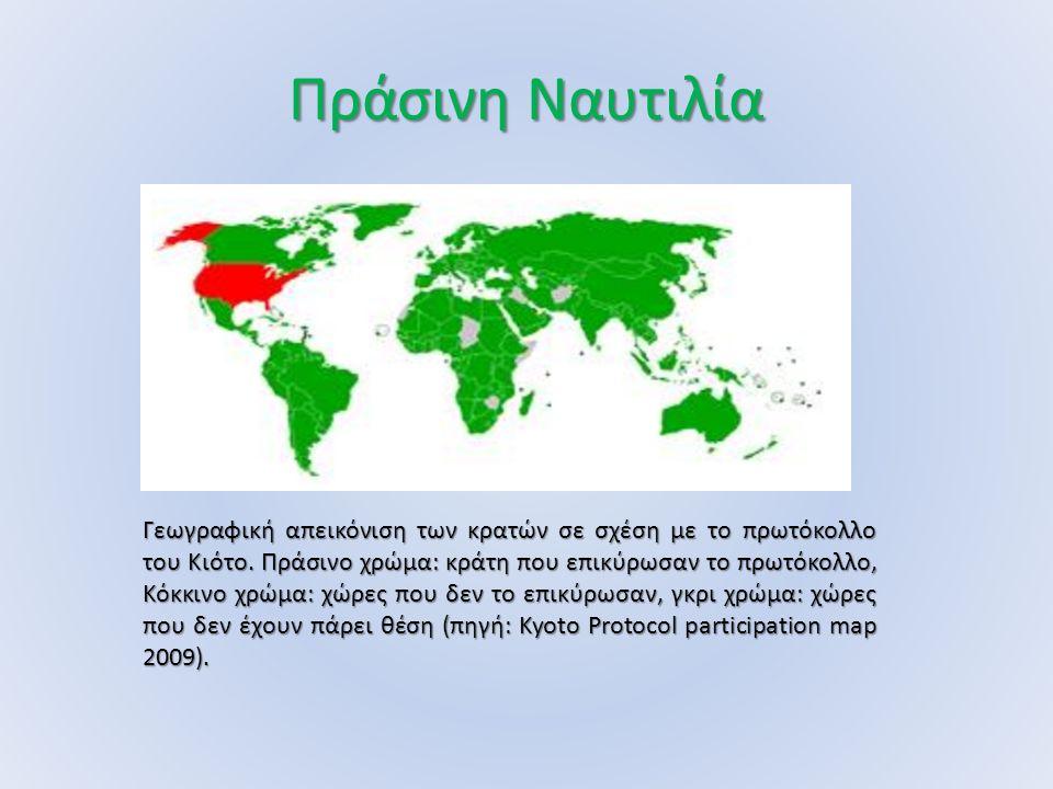 Πράσινη Ναυτιλία Γεωγραφική απεικόνιση των κρατών σε σχέση με το πρωτόκολλο του Κιότο. Πράσινο χρώμα: κράτη που επικύρωσαν το πρωτόκολλο, Κόκκινο χρώμ