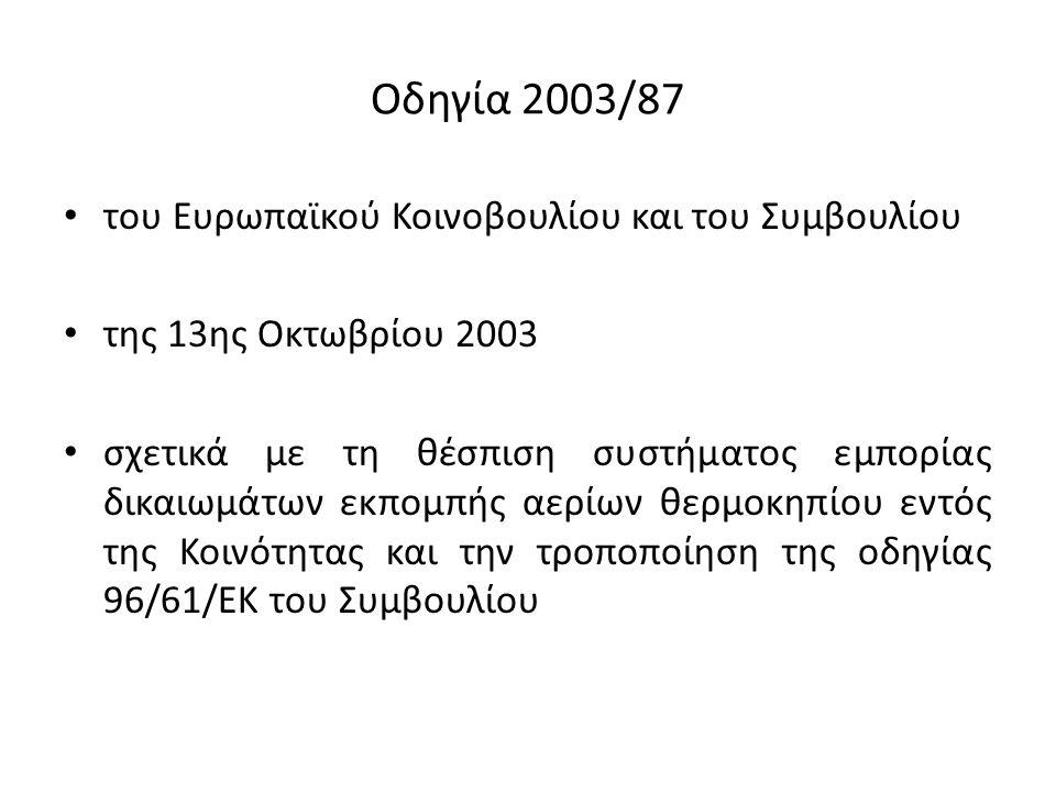 Οδηγία 2003/87 του Ευρωπαϊκού Κοινοβουλίου και του Συμβουλίου της 13ης Οκτωβρίου 2003 σχετικά με τη θέσπιση συστήματος εμπορίας δικαιωμάτων εκπομπής αερίων θερμοκηπίου εντός της Κοινότητας και την τροποποίηση της οδηγίας 96/61/ΕΚ του Συμβουλίου