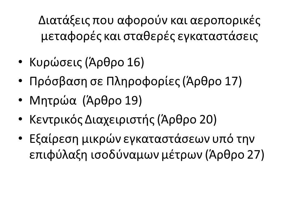 Διατάξεις που αφορούν και αεροπορικές μεταφορές και σταθερές εγκαταστάσεις Κυρώσεις (Άρθρο 16) Πρόσβαση σε Πληροφορίες (Άρθρο 17) Μητρώα (Άρθρο 19) Κεντρικός Διαχειριστής (Άρθρο 20) Εξαίρεση μικρών εγκαταστάσεων υπό την επιφύλαξη ισοδύναμων μέτρων (Άρθρο 27)