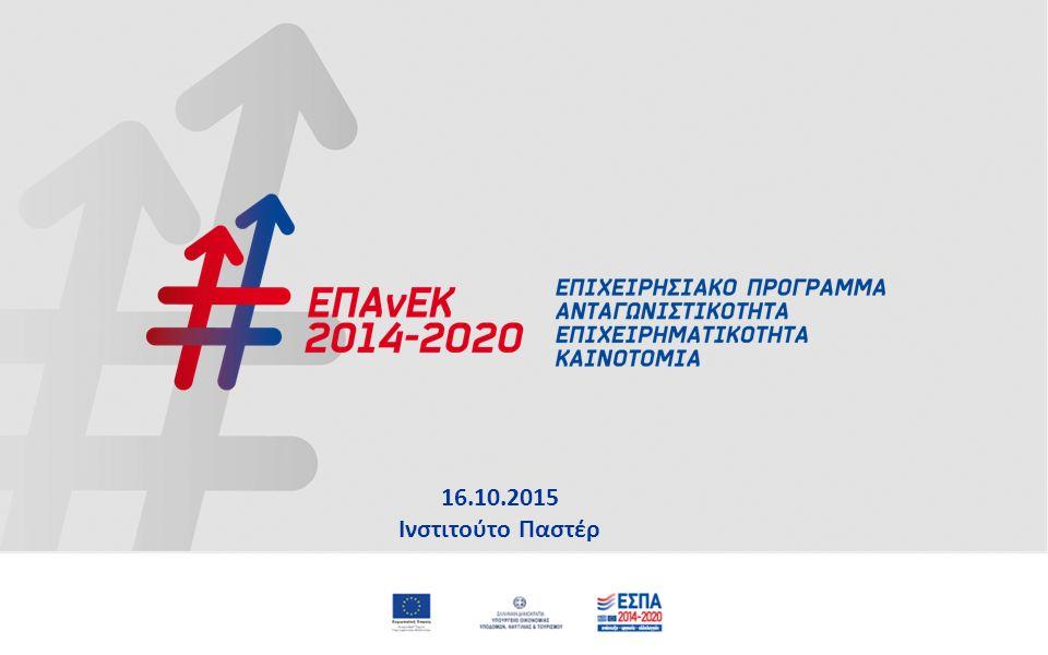Το ΕΠΑνΕΚ (στο πλαίσιο του ΕΣΠΑ 2014 – 2020), κατέχει κεντρική θέση στην προσπάθεια της Χώρας για τη δημιουργία και στήριξη ενός νέου παραγωγικού μοντέλου που θα οδηγήσει στην ανάπτυξη και στην ενίσχυση της ανταγωνιστικότητας της ελληνικής οικονομίας και τη δημιουργία βιώσιμων θέσεων απασχόλησης.