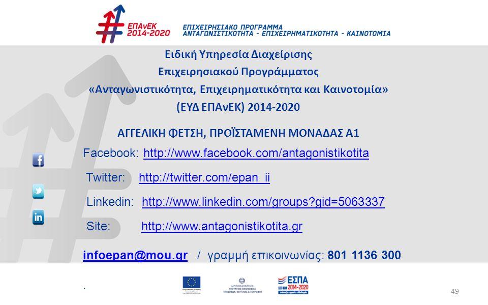 49 Facebook: http://www.facebook.com/antagonistikotitahttp://www.facebook.com/antagonistikotita Twitter: http://twitter.com/epan_iihttp://twitter.com/