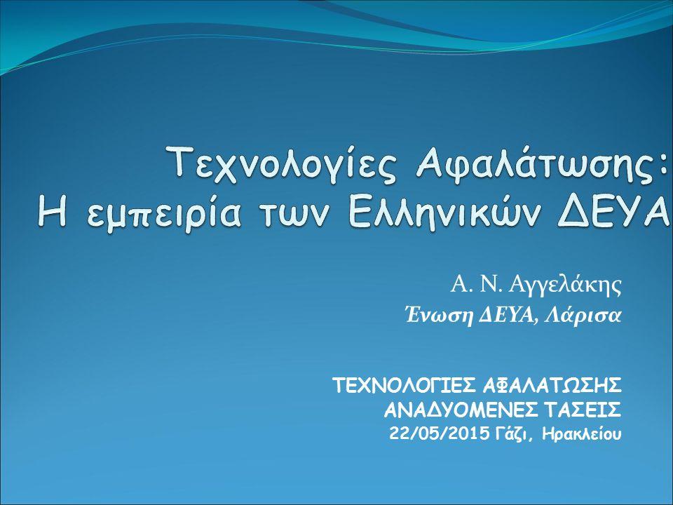 Σας ευχαριστώ που με ακούσατε Α. Ν. Αγγελάκης