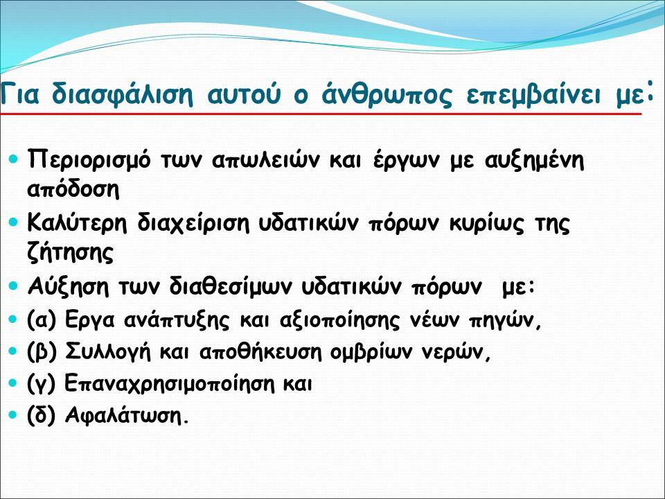 Ο αποστακτήρας της Κλεοπάτρας μιας σοφής Αλχημίστριας στην Αλεξάνδρια κατά την Ελληνιστική περίοδο (διβικός και τριβικός τύπος) (Delyannis, 2003)