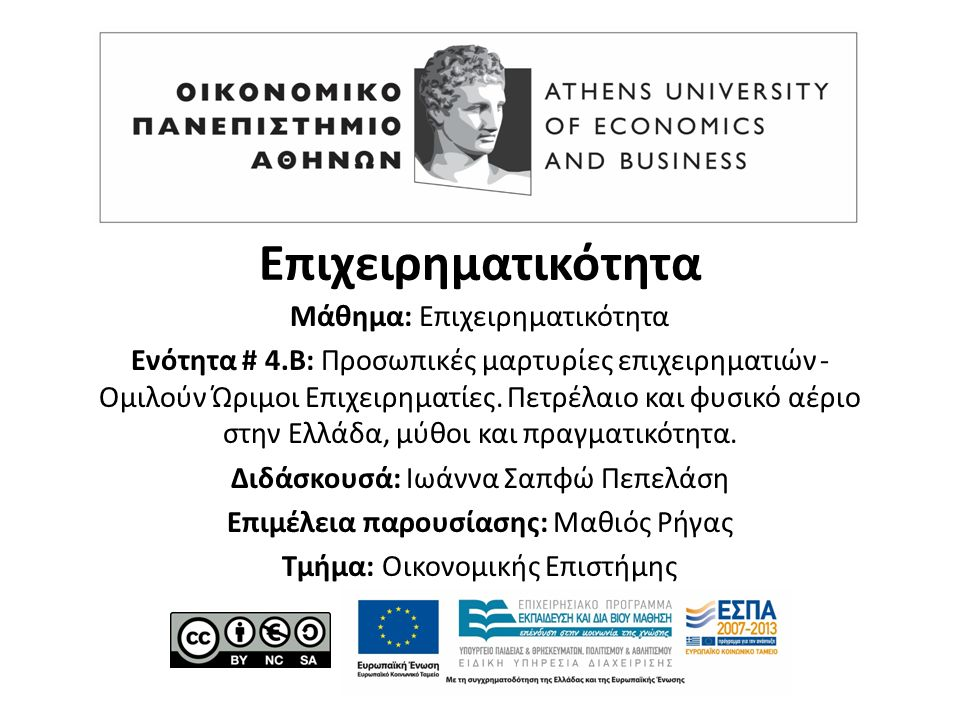 2007 έως σήμερα (2 από 4) Το Υπουργείο Περιβάλλοντος και Ενέργειας: – Σεισμική Έρευνα Μη Αποκλειστικής Χρήσης στη Δυτική Ελλάδα & Νότια της Κρήτης από την Νορβηγική εταιρεία PGS .