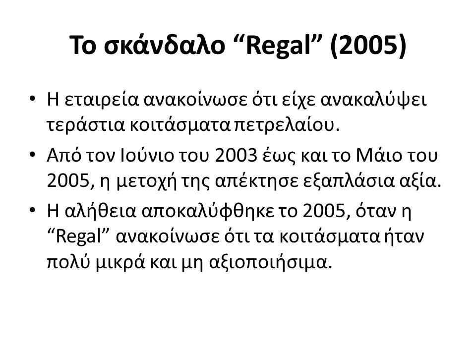 """To σκάνδαλο """"Regal"""" (2005) Η εταιρεία ανακοίνωσε ότι είχε ανακαλύψει τεράστια κοιτάσματα πετρελαίου. Από τον Ιούνιο του 2003 έως και το Μάιο του 2005,"""