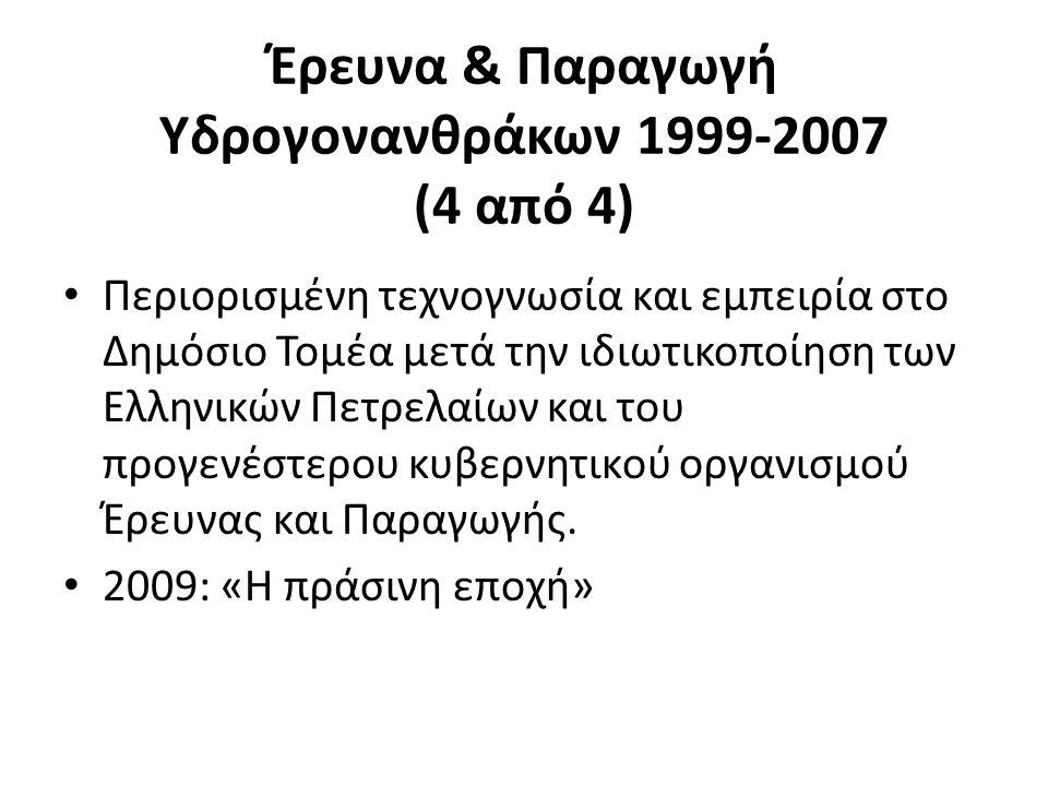 Έρευνα & Παραγωγή Υδρογονανθράκων 1999-2007 (4 από 4) Περιορισμένη τεχνογνωσία και εμπειρία στο Δημόσιο Τομέα μετά την ιδιωτικοποίηση των Ελληνικών Πε