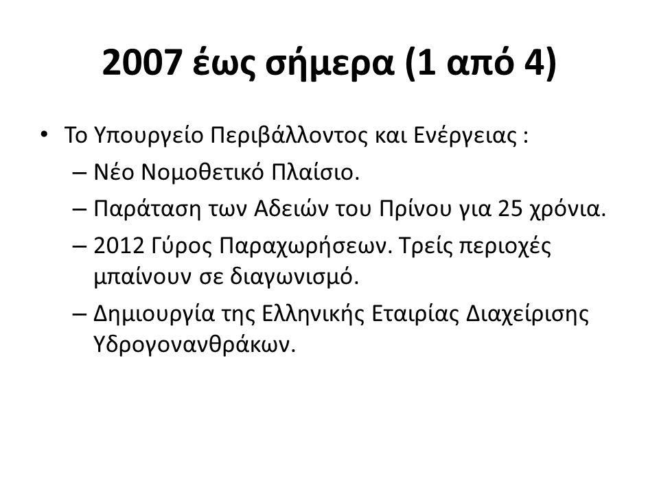 2007 έως σήμερα (1 από 4) Το Υπουργείο Περιβάλλοντος και Ενέργειας : – Νέο Νομοθετικό Πλαίσιο. – Παράταση των Αδειών του Πρίνου για 25 χρόνια. – 2012