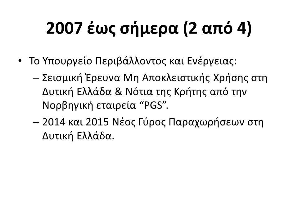 2007 έως σήμερα (2 από 4) Το Υπουργείο Περιβάλλοντος και Ενέργειας: – Σεισμική Έρευνα Μη Αποκλειστικής Χρήσης στη Δυτική Ελλάδα & Νότια της Κρήτης από