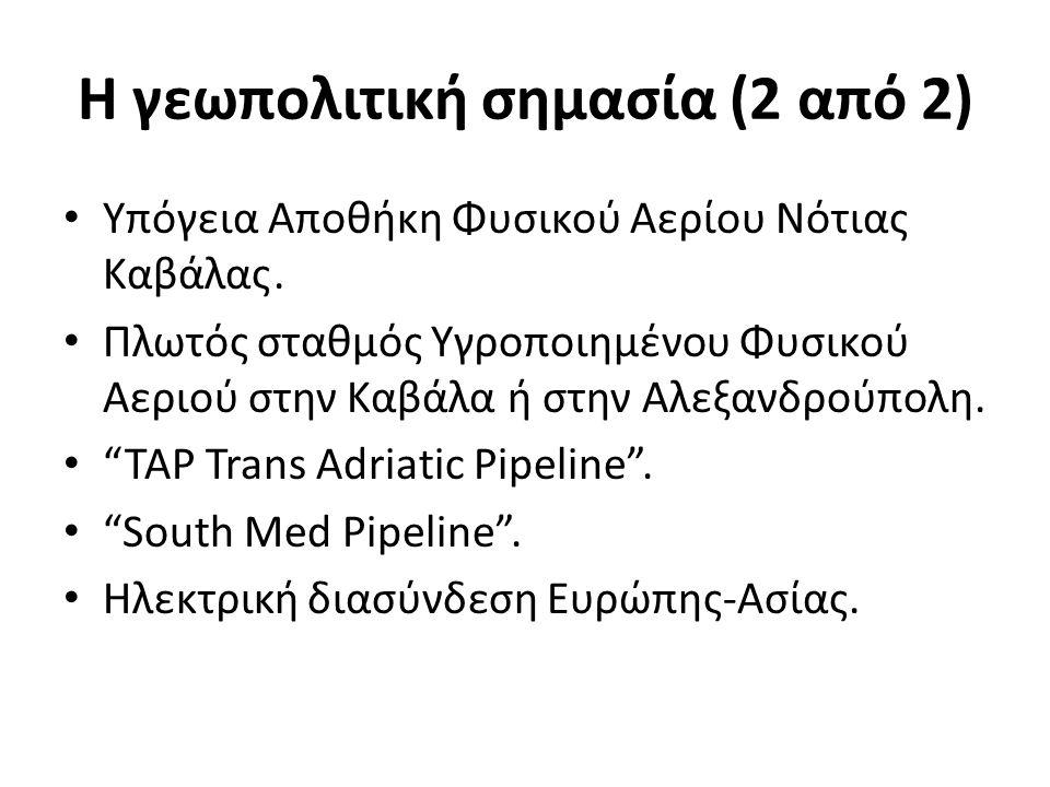 Η γεωπολιτική σημασία (2 από 2) Υπόγεια Αποθήκη Φυσικού Αερίου Νότιας Καβάλας. Πλωτός σταθμός Υγροποιημένου Φυσικού Αεριού στην Καβάλα ή στην Αλεξανδρ