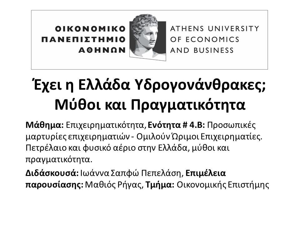 Έχει η Ελλάδα Υδρογονάνθρακες; Μύθοι και Πραγματικότητα Μάθημα: Επιχειρηματικότητα, Ενότητα # 4.Β: Προσωπικές μαρτυρίες επιχειρηματιών - Ομιλούν Ώριμοι Επιχειρηματίες.