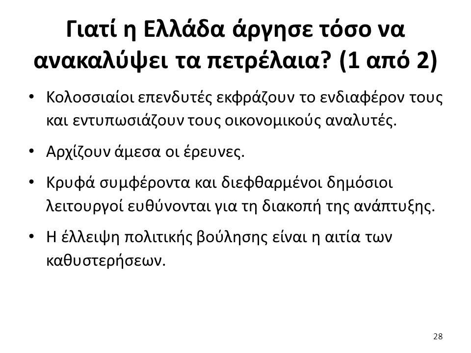 Γιατί η Ελλάδα άργησε τόσο να ανακαλύψει τα πετρέλαια? (1 από 2) Κολοσσιαίοι επενδυτές εκφράζουν το ενδιαφέρον τους και εντυπωσιάζουν τους οικονομικού